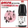 pointプロデュース(宇佐美本店謹製) イカの笑油だれ(醤油) 1.8L