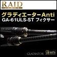レイドジャパン グラディエーター anti GA-61ULS-ST フィクサー