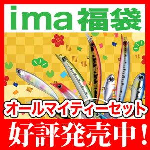 アイマ(ima)2015 福袋 オールマイティセット【旧モデル】