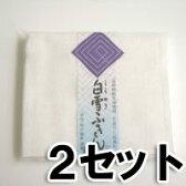 【送料無料】白雪ふきん 2枚入り ×2セット 【smtb-k】【w3】【メール便対応専用】【P10】