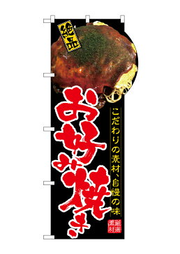 【メール便対応専用】 のぼり屋工房 変型のぼり旗 64504 お好み焼き(右上R)(ポールなど付属なし)