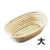 籐製醗酵カゴ(バヌトン型) 小判型 大 2538