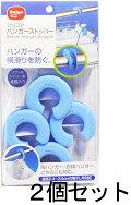 【メール便対応専用】ダイヤシリコンハンガーストッパーブルー【2個セット(8個入)】