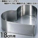 丸型デコ缶に入れて使用するセルクル田中糧機製作所 18-8 デコセルクル ハート型 18cm用