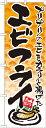 【メール便対応専用】 のぼり屋工房 のぼり旗 21056 エビフライ イラスト(ポールなど付属なし)