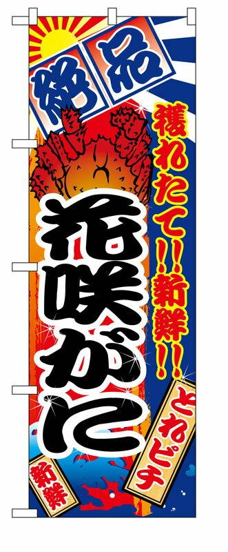 【メール便対応専用】 のぼり屋工房 のぼり旗 2656 花咲がに (ポールなど付属なし)