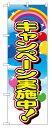 のぼり屋工房 のぼり旗 2840 キャンペーン実施中 (ポールなど付属なし)【送料無料】【メール便発送】
