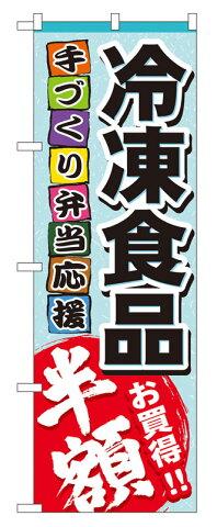 のぼり屋工房 のぼり旗 60056 冷凍食品 半額 (ポールなど付属なし)【送料無料】【メール便発送】