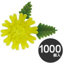 旭創業 業務用 使い捨て 料理用資材 飾り 造花 豆菊 LY 1000個入