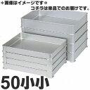 アカオアルミ 硬質アルミ システムバット(餃子バット) 50小小...