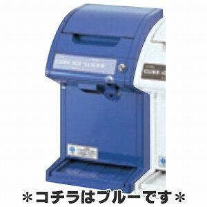 【代引不可】初雪(Hatsuyuki) キューブアイススライサー 業務用電動かき氷機 HC-18C ブルー 中部コーポレーション:モノタス・ポイント