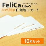 Felicaカード・idm刻印(フェリカライトS・Felicalite-s)icカード10枚セット