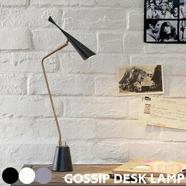 デスクランプ GOSSIP ゴシップ LED球内蔵型 デスクライト テーブルランプ 照明 アメリカン レトロ カフェ 卓上ライト 書斎 ビンテージ モダン おしゃれ 黒 白 グレー AW-0376 ARTWORKSTUDIO アートワークスタジオ