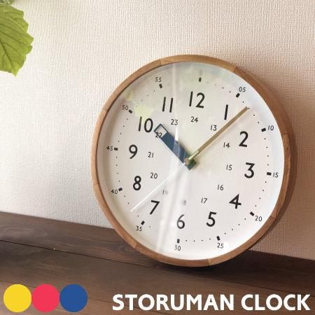 掛け時計 STORUMAN ストゥールマン 電波時計 ウォールクロック おしゃれ リビング カフェ 時計 人気 ステップムーブメント 知育 子供部屋 ダイニング INTERFORM インターフォルム CL-2937
