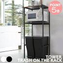 TOWER(タワー)トラッシュオンザラック・ゴミ箱上ラック収納棚ホワイト/ブラック