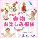 Mak the yak2021春物お楽しみ福袋★ベビー服 男の子 女の子 福袋 赤ちゃん服 70cm ...