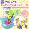 MaktheyakTシャツ&ビブとsassyのおもちゃ付きオムツケーキ