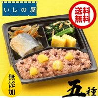 【冷凍 弁当 惣菜/冷凍食品】いしの屋のお弁当 5種セット【送料無料】