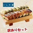 【送料無料】いしの屋冷凍訳ありセット!お寿司?お弁当?おこわ?店長の気まぐれ梱包♪