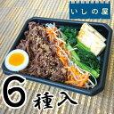 【石川県産米使用】6食入 いしの屋お弁当セット 6種セット【冷凍弁当 冷凍食品 冷凍惣