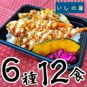 【石川県産米使用】12食入 いしの屋お弁当セット 6種×各2食【冷……