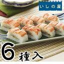 【化学調味料、保存料無添加】いしの屋6種セット 冷凍寿司 冷凍食品 冷凍米飯 昼