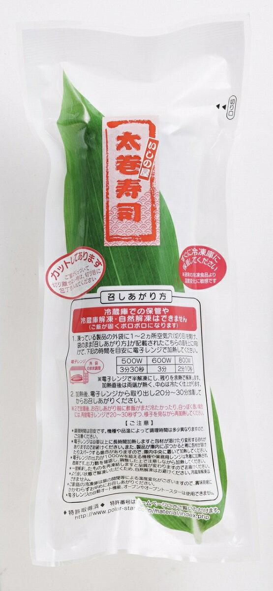 【冷凍食品】いしの屋太巻き寿司【条件付/冷凍寿司】