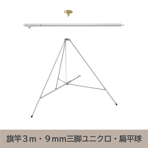 パーティーグッズ, 国旗 3m 9mm(67cm)