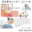 【和ma書書家Naho】イラスト・筆文字カレンダー2017年日曜始まり