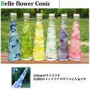 【ハーバリウム】ベルフラワー コニック Bell Flower Conic 200ml 円錐型 220x60x60