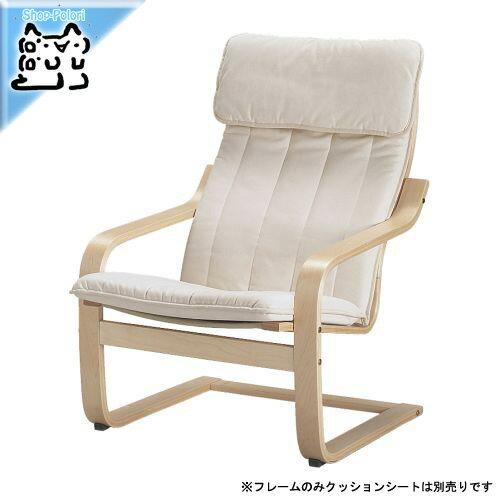 【IKEA Original】POANG-ポエング- 組み合わせアームチェア用 フレーム ナチュラル バーチ材突き板