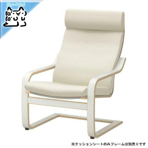 【IKEA Original】POANG -ポエング- 組み合わせアームチェア用クッション ロブスト グローセ エッグシェル