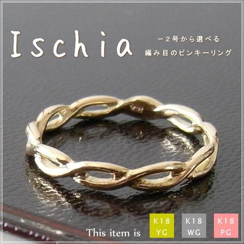 18金 ゴールド ピンキーリング [Ischia] -2号 -1号 0号 1号 2号 3号 4号 5号 6号 7号 小指 指輪 リ...