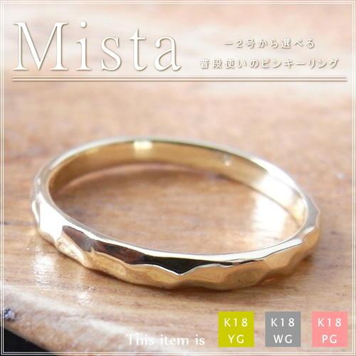 18金 ゴールド ピンキーリング [Mista] -2号 -1号 0号 1号 2号 3号 4号 5号 6号 7号 小指 指輪 リ...