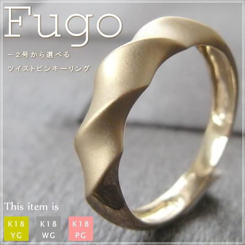 18金 ゴールド ピンキーリング [Fugo] -2号 -1号 0号 1号 2号 3号 4号 5号 6号 7号 小指 指輪 リン...