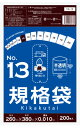 【10冊小箱販売】1冊あたり230円 200枚10冊 規格袋13号 FA-13kobako 0.010mm厚 半透明/ポリ袋 袋 ...