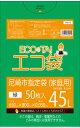 1冊あたり615円 50枚x12冊 尼崎市指定袋 エコ袋 45リットル SAM-50 0.030mm厚 緑/ポリ袋 ゴミ袋 袋 尼崎市 指定袋 サンキョウプラテック 送料無料 あす楽 13時まで即納