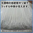 1冊あたり97円 10枚x60冊 ごみ袋 45リットル LN-44 0.03mm厚 半透明 / ポリ袋 ゴミ袋 エコ袋 サンキョウプラテック 送料無料 あす楽 13時まで即納