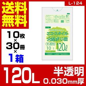 1枚あたり25.50円エコスタイル:120L(リットル)/半透明/0.030mm厚/1箱ポリ袋ゴミ袋ごみ袋30冊入300枚入