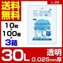 1枚あたり6.10円 エコスタイル:30L(リットル)/透明/0.025mm厚/3箱 ポリ袋 ゴミ袋 ごみ袋 300冊入 3000枚入 2