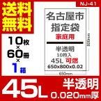 1枚あたり11.20円 指定袋-名古屋市家庭用可燃:45L/半透明/0.02mm厚/1箱 60冊入 600枚入