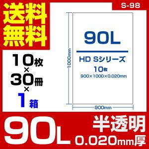 1枚あたり13.60円送料無料90L(リットル)半透明0.020mm厚1箱ポリ袋ゴミ袋ごみ袋30冊入300枚入