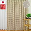 ●日本製● 北欧 遮光カーテン