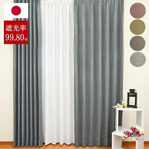 size 40 d06d3 b11c3 おしゃれ 和室|カーテン 通販・価格比較 - 価格.com