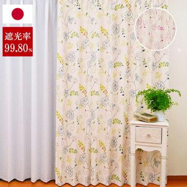 オーダーカーテン 「ロズ」 オシャレ 遮光カーテン カフェ系であり 北欧 カーテン 一人暮らし グリーン ピンク カーテン 緑 カーテン