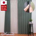 和モダン 遮光カーテン 「マルニ」  オーダーカーテン 洗えるカーテン...
