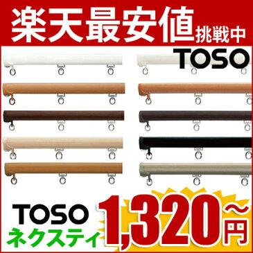 TOSO カーテンレール 【 ネクスティ 】1.82m カーテン レール ダブル 新築 カーテンレール トーソー 大量購入 業者 2m 2メートル 機能性レール