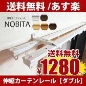 カーテンレール ダブル 伸縮 送料無料 1.00m 2.00m 3.00m 4.00m ホワイト/ ブラウン 伸縮レール 1m 2m 3m 4m ダブルレール ノビタ のびた 伸縮カーテンレール NOBITA 国内メーカー 角型