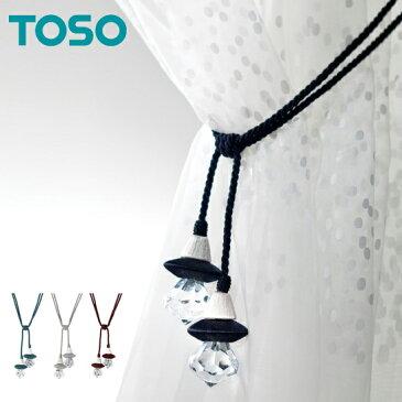 TOSO 【 タッセルCT60 】 1本バラ売り カーテンタッセル トーソー メーカー品 ネイビー/ターコイズ/シルバーグレー/モーヴ タッセル 業務用 大量購入