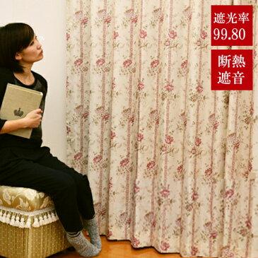 ●高機能裏地付きカーテン● 防音・断熱・遮光カーテン 機能性カーテン